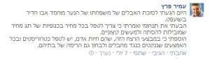 הפוסט שפרסם עמיר פרץ (צילום מסך)