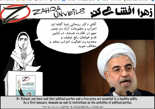 מגיבה לנשיא רוחאני (מתוך vote4zahra)
