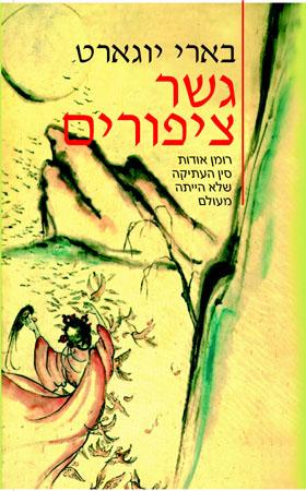 """""""גשר ציפורים; רומן אודות סין העתיקה שלא היתה מעולם"""":ביקורת"""