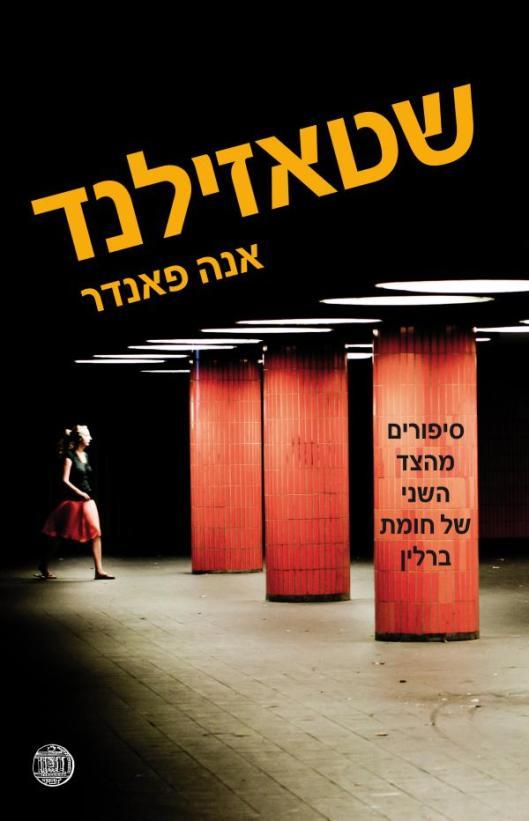 """כריכת """"שטאזילנד; סיפורים מהצד השני של חומת ברלין"""" (מקור: הוצאת דביר)"""